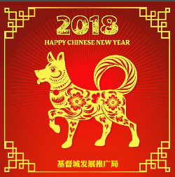 Happy chinese new year - year of the dog-806